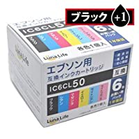 【まとめ 2セット】 ワールドビジネスサプライ Luna Life エプソン用 互換インクカートリッジ IC6CL50 ブラック1本おまけ付き 7本パック LN EP50/6P BK+1