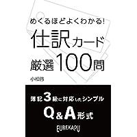めくるほどよくわかる!仕訳カード 厳選100問: これから簿記を始める人のための 読まないで会計思考を身につける方法