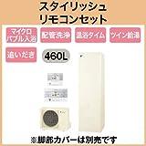 【スタイリッシュリモコン付】 ダイキン エコキュート フルオートタイプ 角型 460L EQN46TFV + BRC083A1