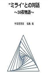 """""""ミライ""""との対話~30夜物語~"""