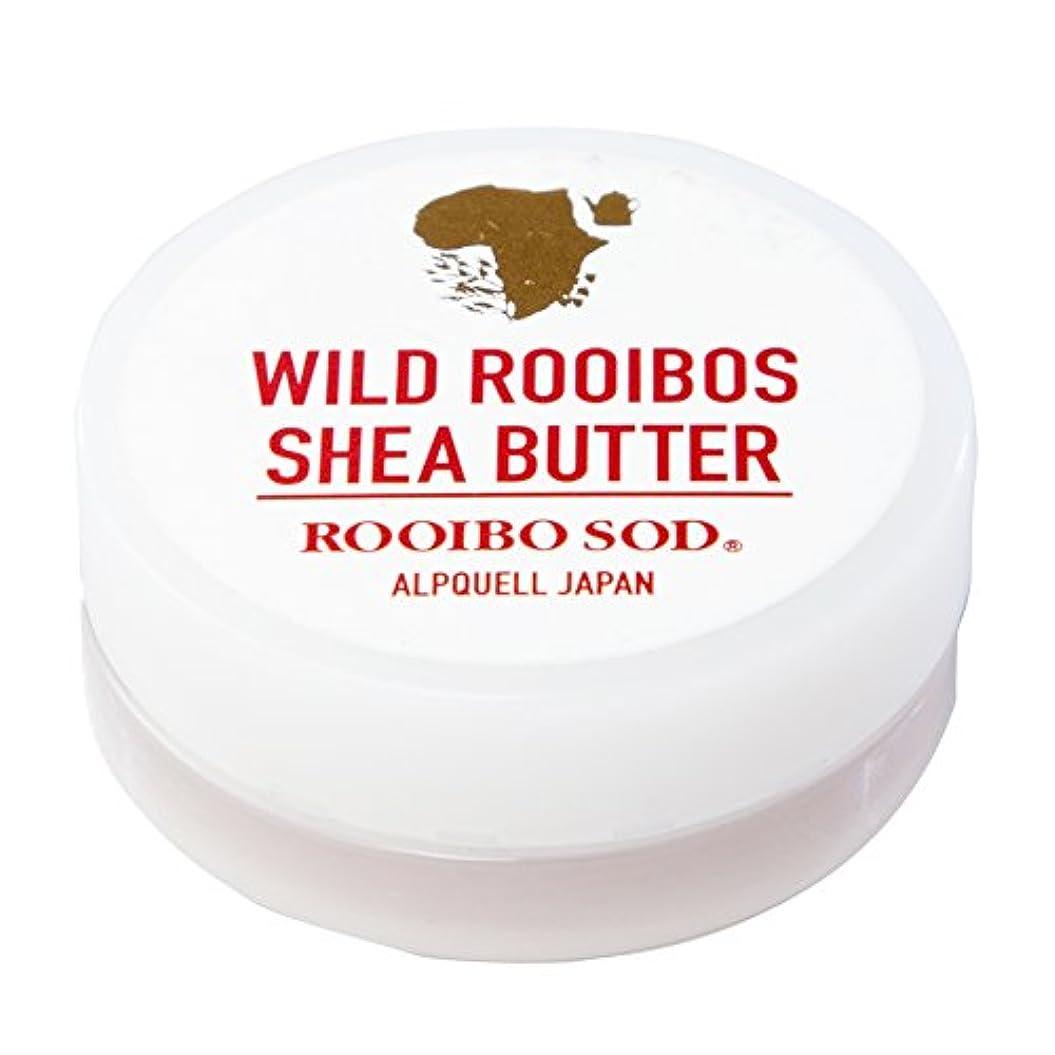 準備するモードリンマリンルイボソード シアバター ルイボスエキス配合、無添加、天然成分100%