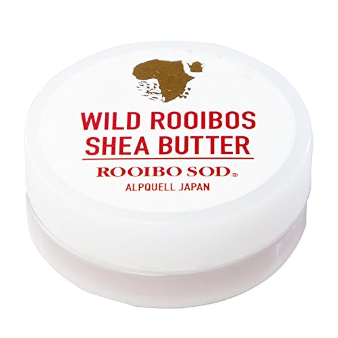 不機嫌そうな欠員静めるルイボソード シアバター ルイボスエキス配合、無添加、天然成分100%