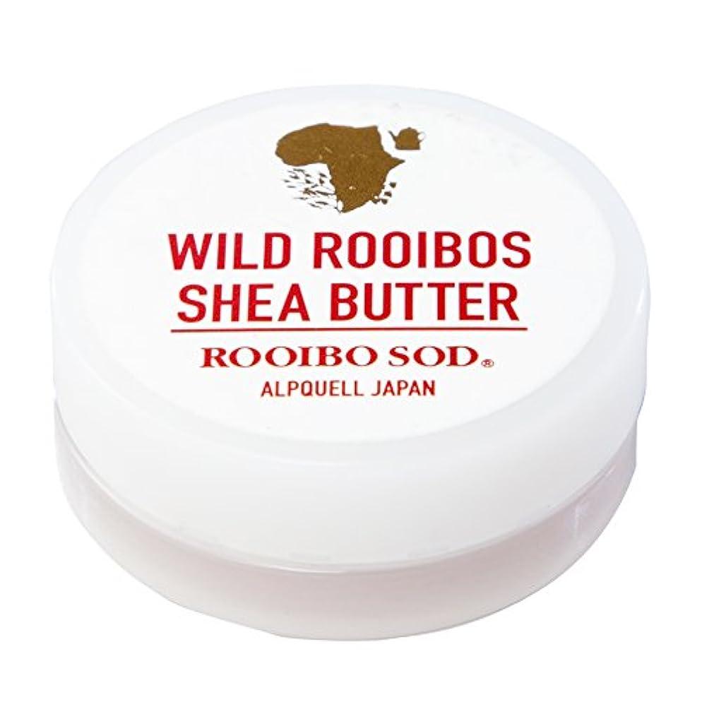 ビット貨物息子ルイボソード シアバター ルイボスエキス配合、無添加、天然成分100%
