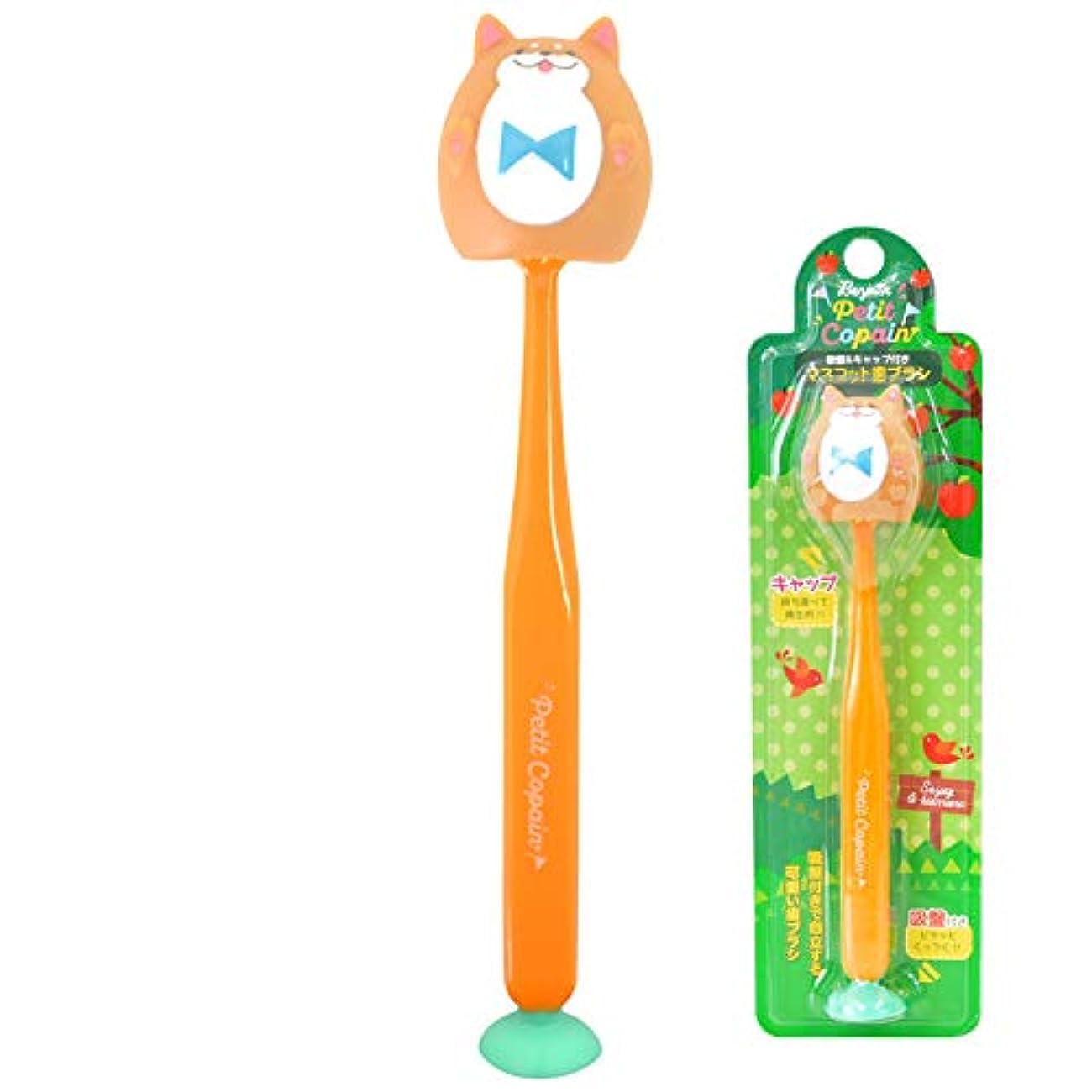 人気の汗農場プティコパン 吸盤付き歯ブラシ シバイヌ