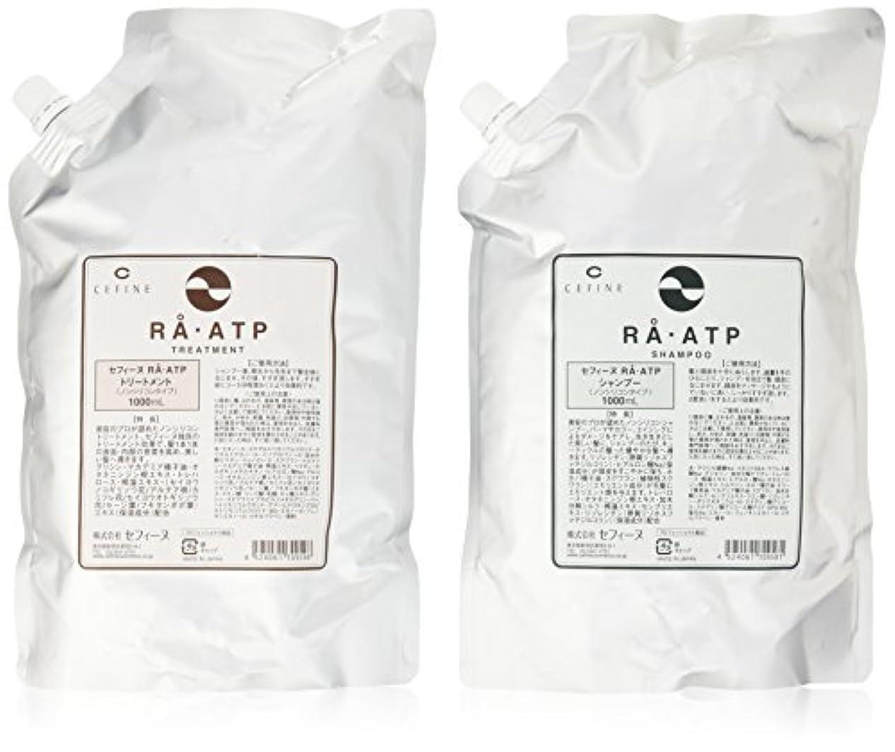 実験エアコン閃光セフィーヌ RA ATP シャンプー & トリートメント 1000ml 詰替え用セット