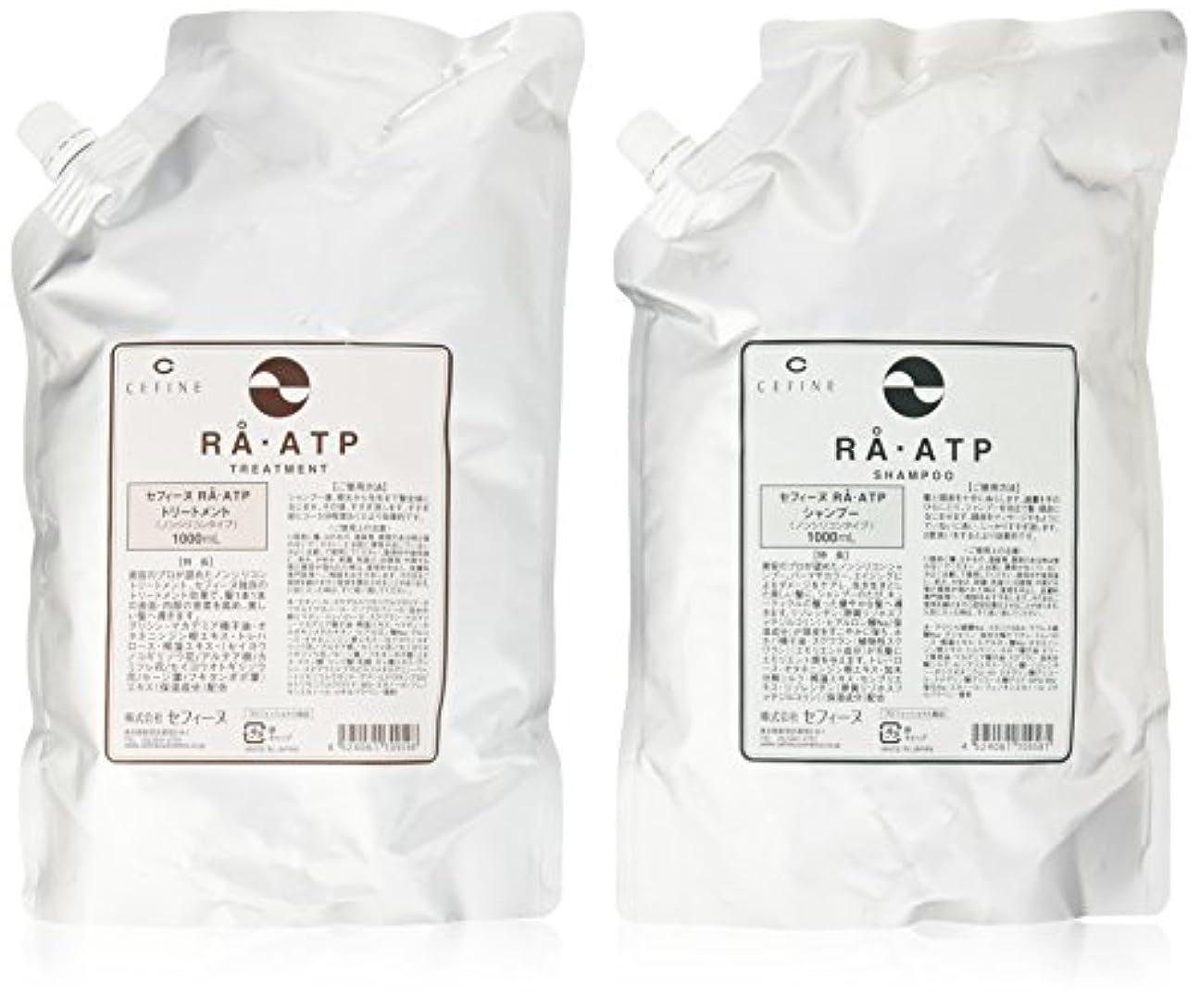 毒電気の見つけるセフィーヌ RA ATP シャンプー & トリートメント 1000ml 詰替え用セット
