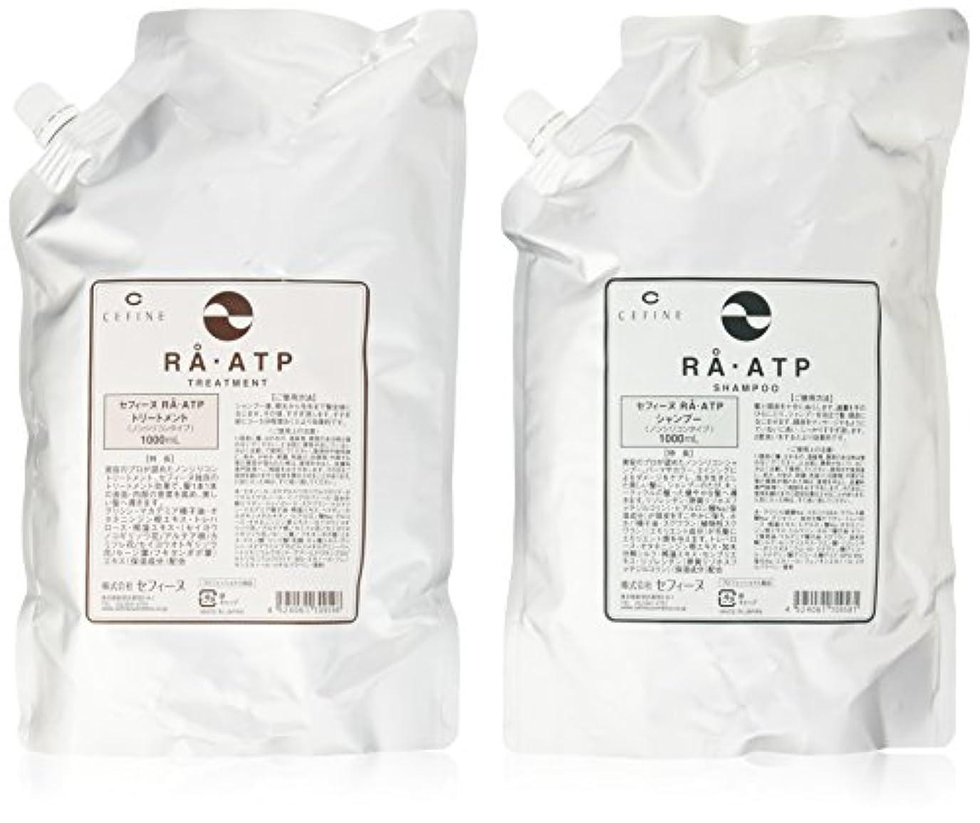 ハードサージお酒セフィーヌ RA ATP シャンプー & トリートメント 1000ml 詰替え用セット