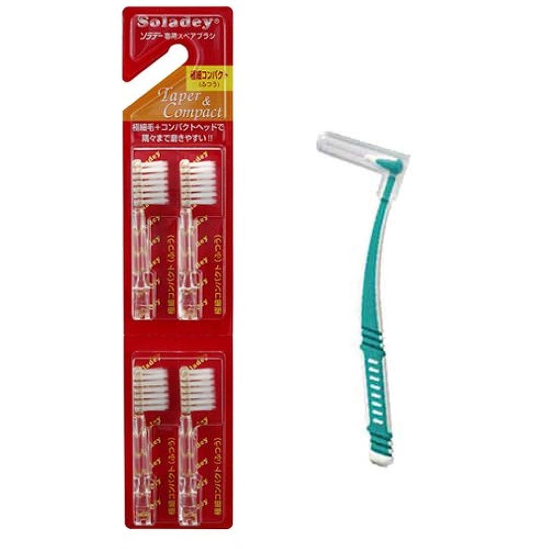 シケン ソラデー専用スペアブラシ 極細コンパクト(ふつう) + L字歯間ブラシ セット