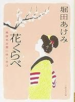 花くらべ 尾張名古屋に咲く花は (日経文芸文庫)