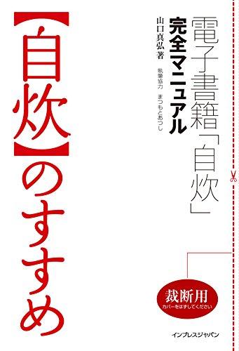 「自炊」のすすめ 電子書籍「自炊」完全マニュアルの詳細を見る