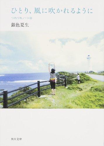 ひとり、風に吹かれるように―つれづれノート〈25〉 (角川文庫)の詳細を見る