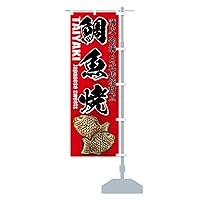 鯛魚焼 のぼり旗 サイズ選べます(ショート60x150cm 右チチ)