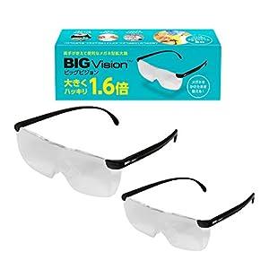 ショップジャパン 【公式】ビッグ ビジョン 2個セット [メーカー保証1年付] 拡大鏡 1.6倍 眼鏡の上から使える BGV-AM04
