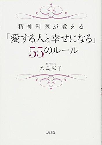 「愛する人と幸せになる」55のルール