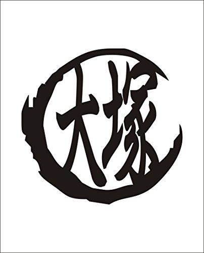 ノーブランド 緑 名前 ステッカー シリーズ 「大塚」 おおつか おおづか おつか オオツカ Otsuka 苗字 姓名 姓 なまえ 名字 氏 漢字