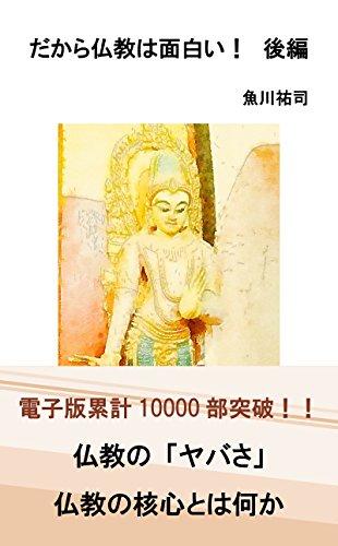 [画像:だから仏教は面白い!後編]