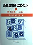 数と計算 (新算数指導のポイント)