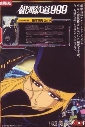 Nゲージ G2999-M 銀河鉄道999 劇場版・改良品 基本6両セット