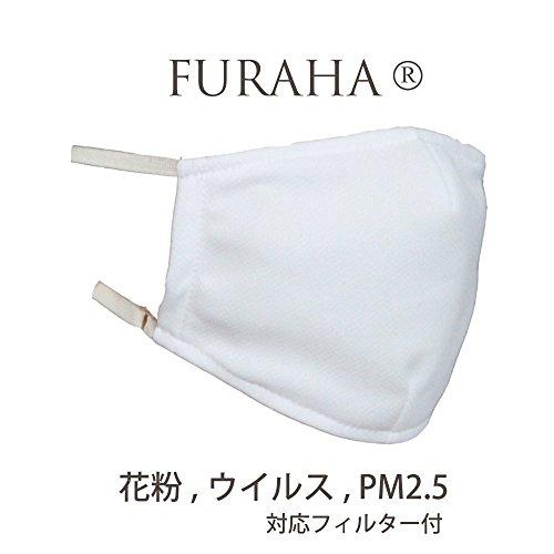 UVカットマスク (洗えるマスク+高性能フィルター20枚) 紫外線対策 花粉症対策 PM2.5対策 ウイルス対策 (L,無地ホワイト)