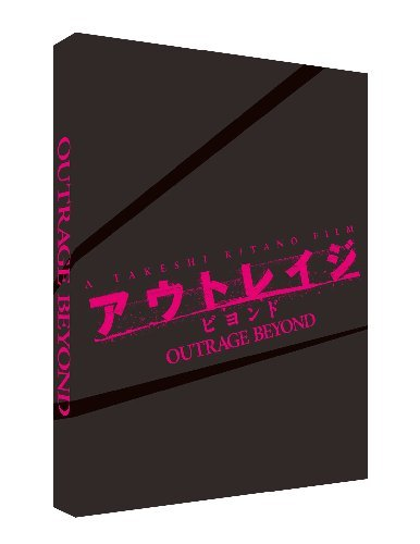 アウトレイジ ビヨンド 【スペシャルエディション】 (初回限定版) [Blu-ray]