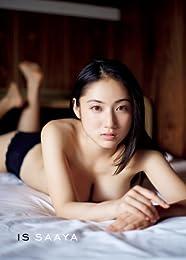 紗綾 写真集 『 IS 』