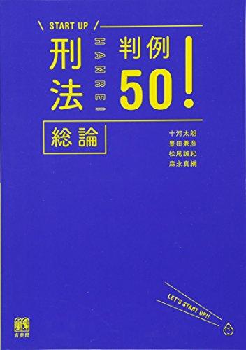 刑法総論判例50! (START UP)の詳細を見る