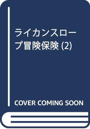 ライカンスロープ冒険保険(2): ヤングジャンプコミックス