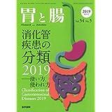 胃と腸2019年 5月号増刊号 消化管疾患の分類 2019―使い方,使われ方
