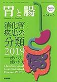 胃と腸2019年 5月号増刊号 消化管疾患の分類 2019―使い方,使われ方 画像