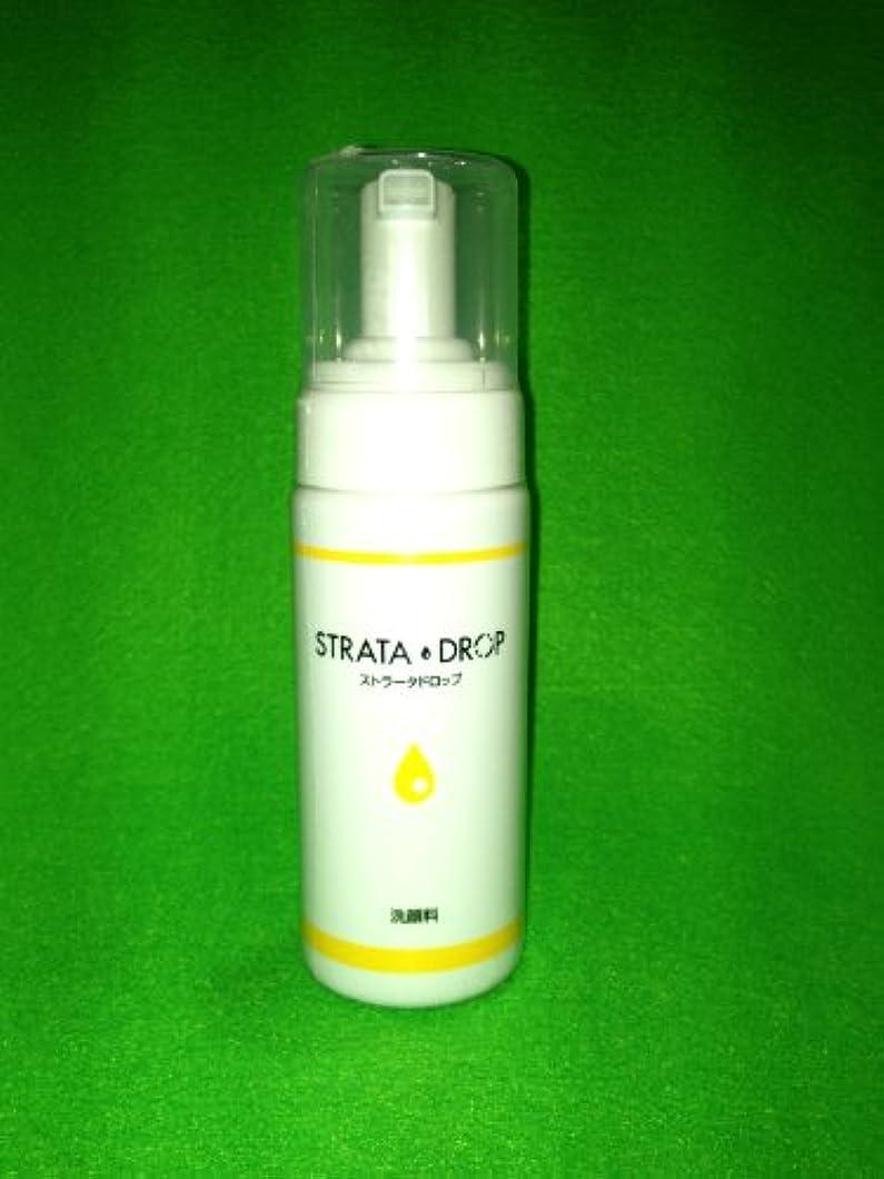 インチ敗北電気陽性StrataDrop(ストラータドロップ)洗顔フォーム 150mL
