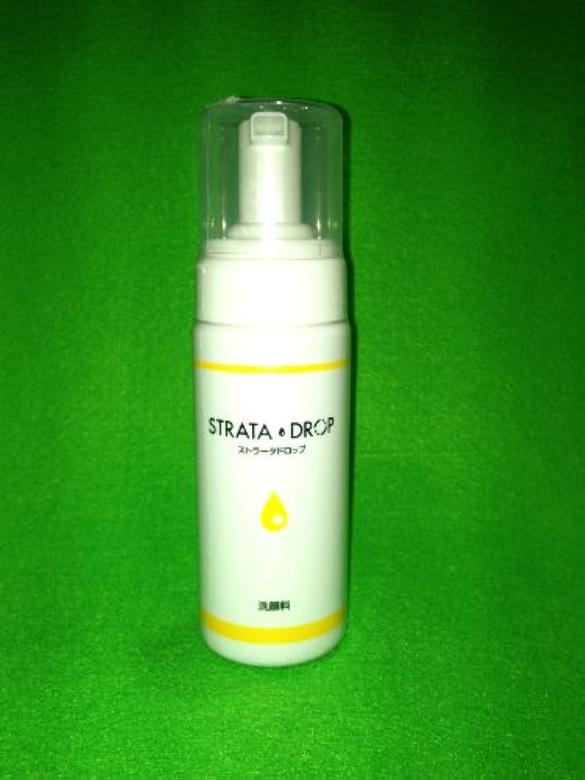 秘書保護するかび臭いStrataDrop(ストラータドロップ)洗顔フォーム 150mL