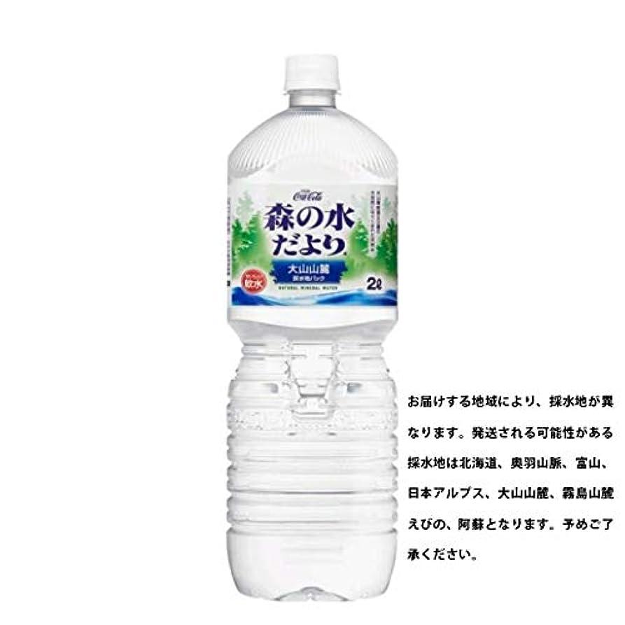 オーロック権利を与える取り壊す森の水だより ペコらくボトル2LPET×6本×3ケース