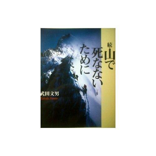 続・山で死なないために (朝日文庫)の詳細を見る