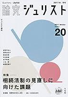 論究ジュリスト(2017年冬号)No.20「特集 相続法制の見直しに向けた課題」 (ジュリスト増刊)