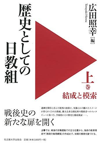 歴史としての日教組【上巻】―結成と模索― /
