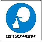 騒音注意 プレート 看板 10cm×10cm