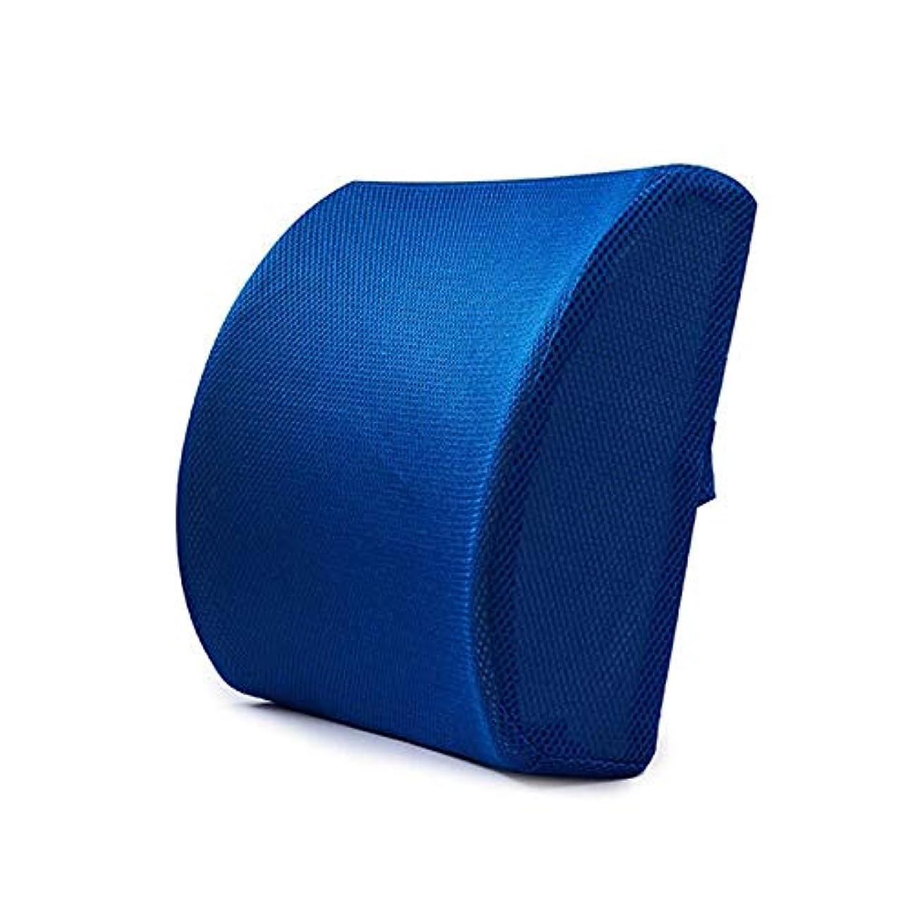 粒フェードアウトブルLIFE ホームオフィス背もたれ椅子腰椎クッションカーシートネック枕 3D 低反発サポートバックマッサージウエストレスリビング枕 クッション 椅子