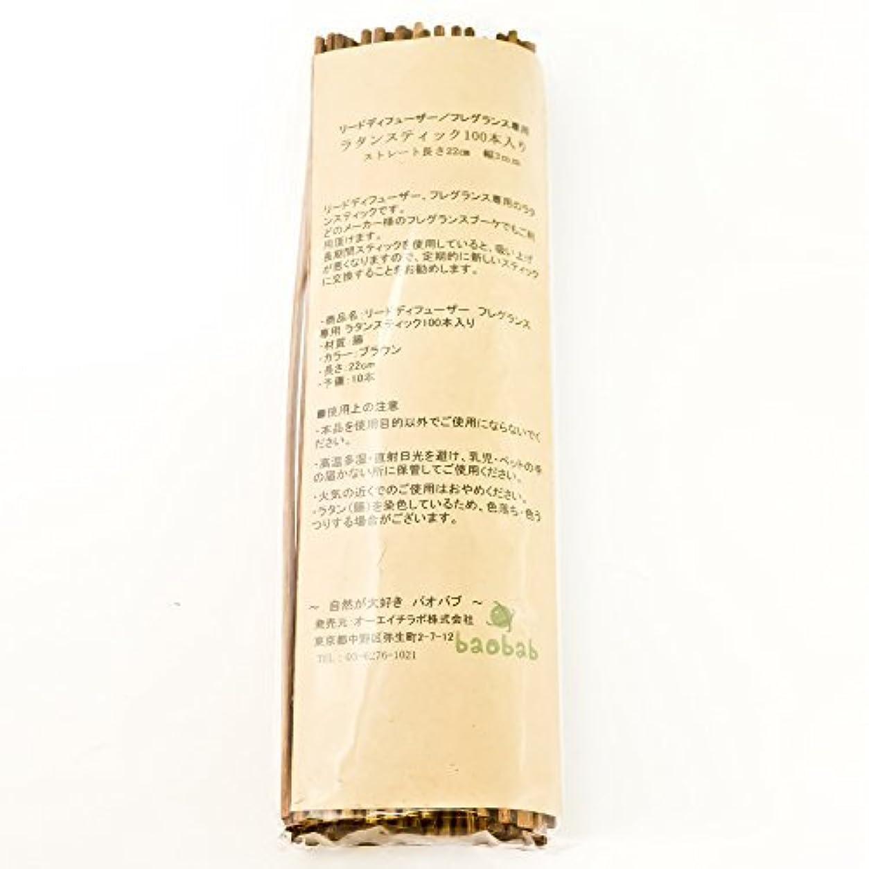 乳製品犯人助手baobab(バオバブ) リードディフューザー用 リードスティック リフィル [ラタン スティック] 22㎝ 100本 (ブラウン)