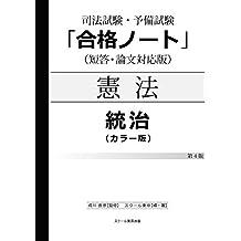 合格ノート憲法 統治(カラー版)(4版)