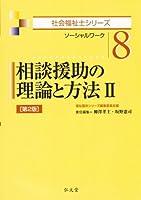 相談援助の理論と方法2 第2版 (社会福祉士シリーズ 8)