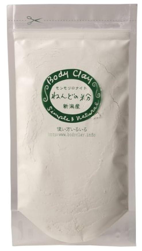 ねんどの粉(新潟産)