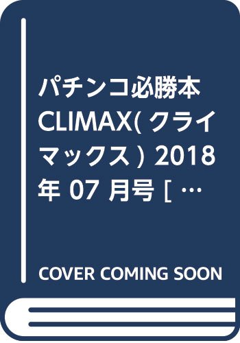 パチンコ必勝本CLIMAX(クライマックス) 2018年 07 月号 [雑誌]