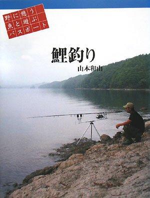 鯉釣り―野に憩う魚と遊ぶパスポート