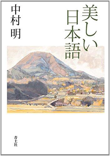 美しい日本語の詳細を見る