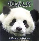 10ぱんだ (科学シリーズ)