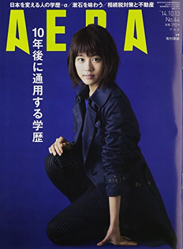 AERA (アエラ) 2014年 10/13号 [雑誌]の詳細を見る