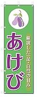 のぼり旗 あけび (W600×H1800)アケビ