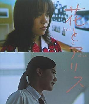 花とアリス [Blu-ray]