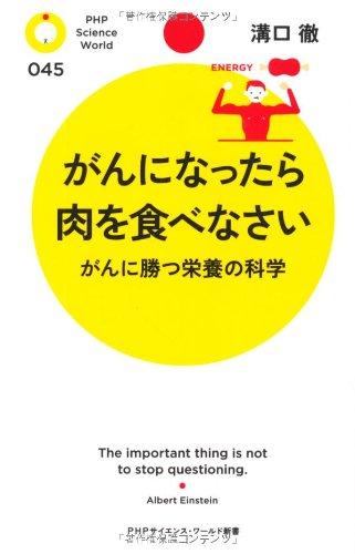 がんになったら肉を食べなさい (PHPサイエンス・ワールド新書)