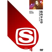 SPACE SHOWER ARCHIVE 筋肉少女帯 LIVE 9103 [DVD]